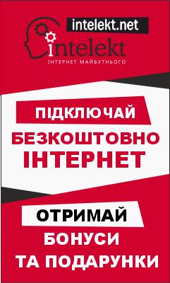 Інтернет Intelekt Чернівці