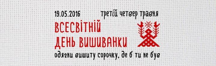 Засновники Дня вишиванки закликають президента затвердити свято на  державному рівні 61dd141c72054