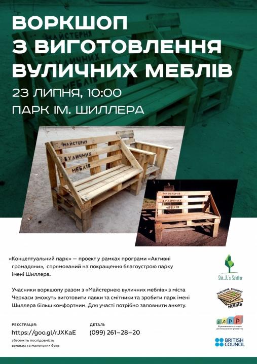 Чернівчан запрошують облаштувати парк Шиллера меблями