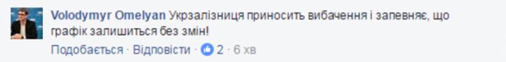 Швидкісний потяг «Чернівці-Львів» курсуватиме без змін