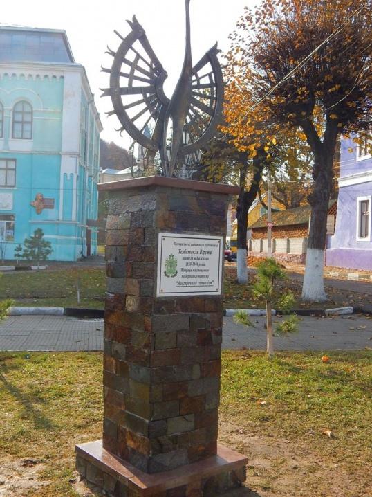 У Вижниці відкрили символічний знак живописцю Темістоклю Вірсті