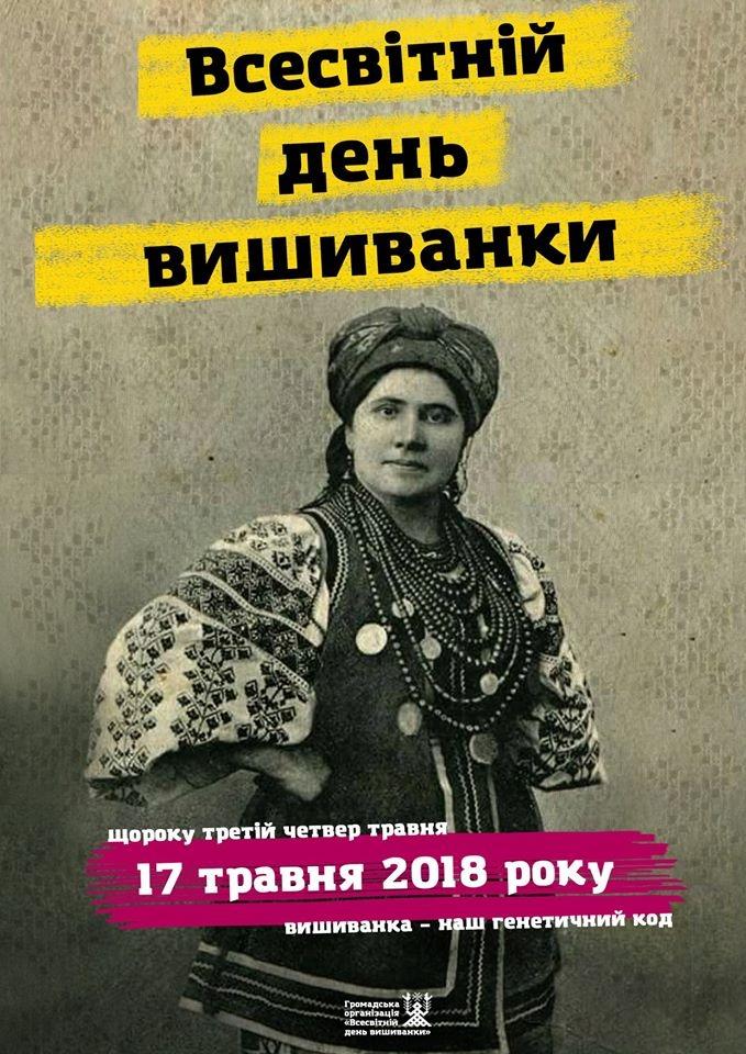 17 травня в Україні відсвяткують День вишиванки » Чернівецький Промінь bad8e4212d0d0