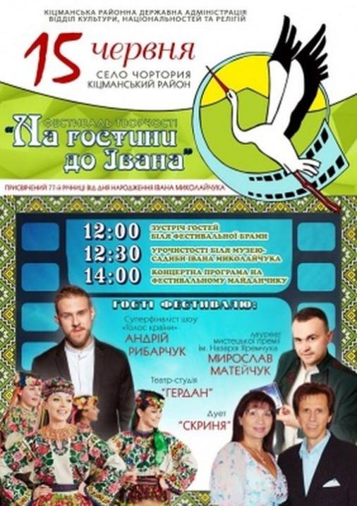 Андрій Рибарчук заспіває на фестивалі «На гостини до Івана» в Чорториї