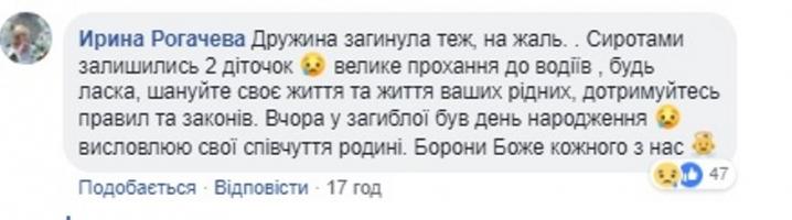 ДТП на вулиці Калинівській – у лікарні померла пасажирка BMW