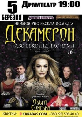 «Декамерон або секс під час чуми»: Ольга Сумська приїде до Чернівців із відвертою виставою