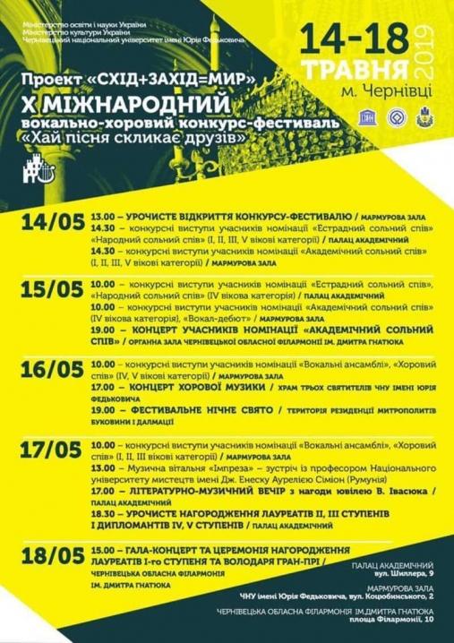 У Чернівцях пройде Міжнародний вокально-хоровий конкурс-фестиваль