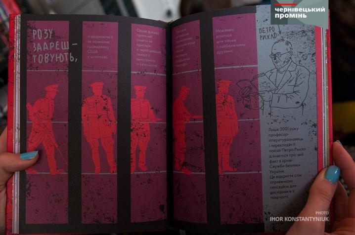 У День народження Рози Ауслендер презентували графічну книгу