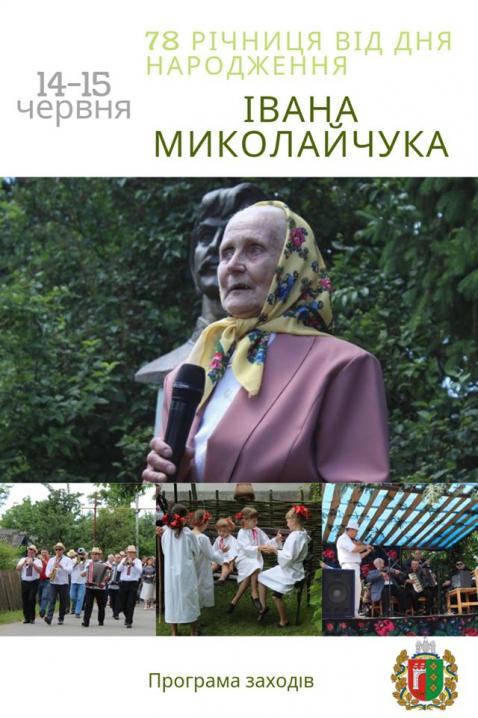Як на Буковині святкуватимуть День народження Івана Миколайчука