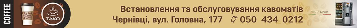Кавомати Tako Чернівці Головна 177