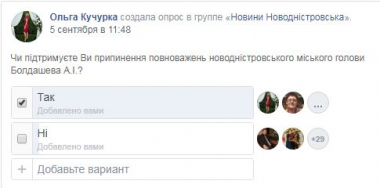 Мешканці Новодністровська вимагають відставки міського голови