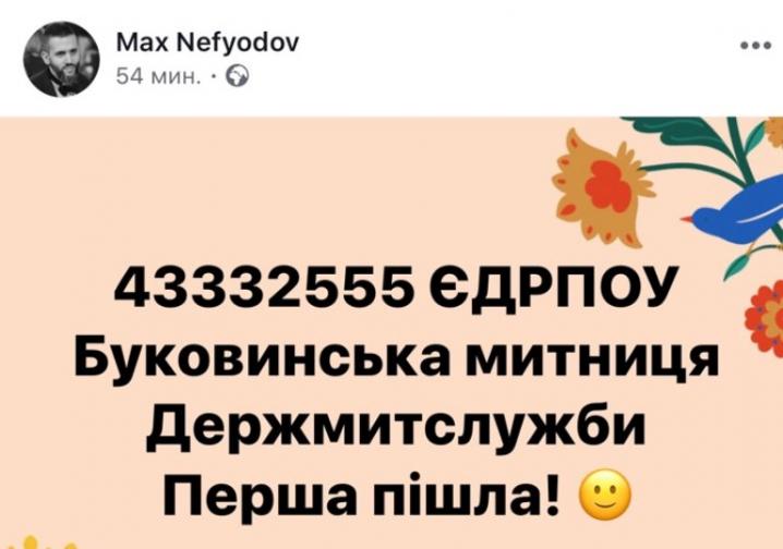 Максим Нефьодов оголосив про створення нової Буковинської митниці