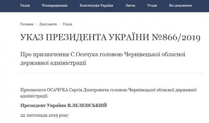Сергія Осачука призначили головою Чернівецької ОДА. Що про нього відомо?