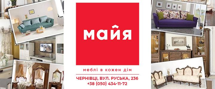 Меблі Майя Чернівці Руська 236