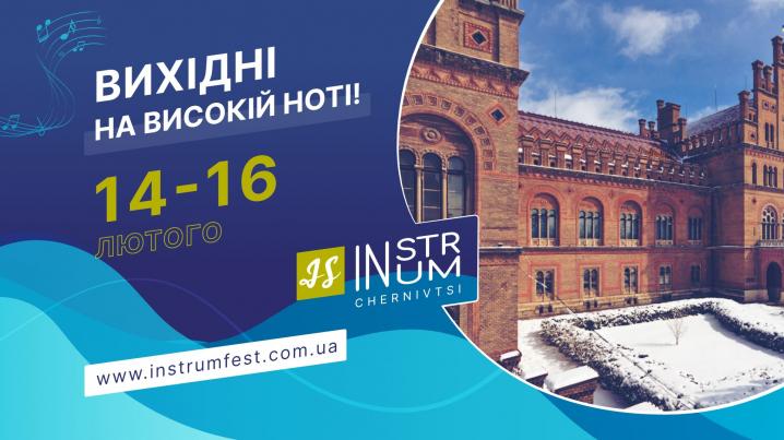 У Чернівцях у день закоханих відбудеться відкриття InStrum Fest