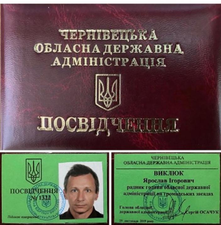 У голови Чернівецької ОДА Сергія Осачука з'явився ще один радник