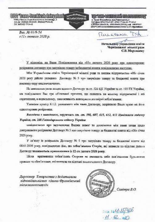 Лише після скандалу у ЗМІ з франківським виробником розірвали договір на постачання сиру в чернівецькі садочки