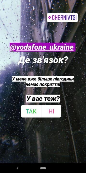 «Глючить»: чернівчани скаржаться на мобільний зв'язок Vodafone
