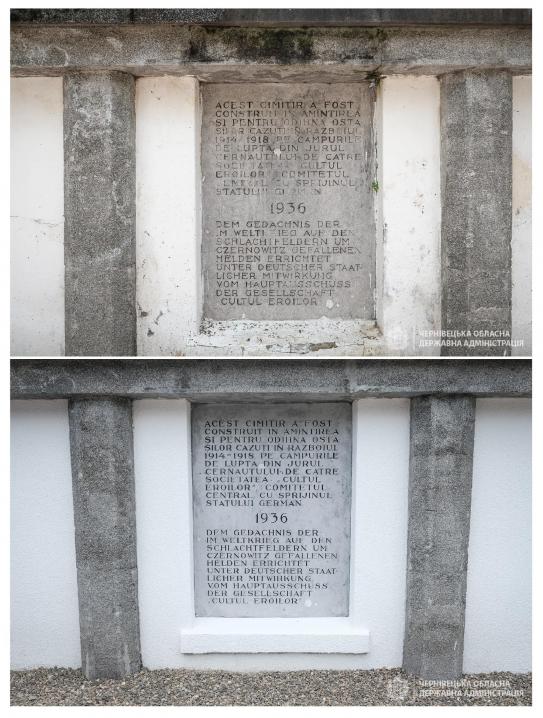 У селі Валя Кузьмина відремонтували кладовище, де поховані солдати Першої світової війни