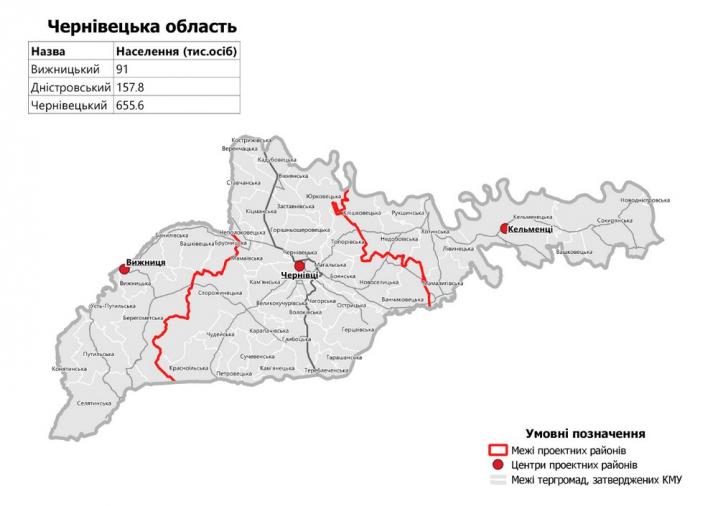 Центрами нових районів Чернівецької області стануть Чернівці, Вижниця та Кельменці