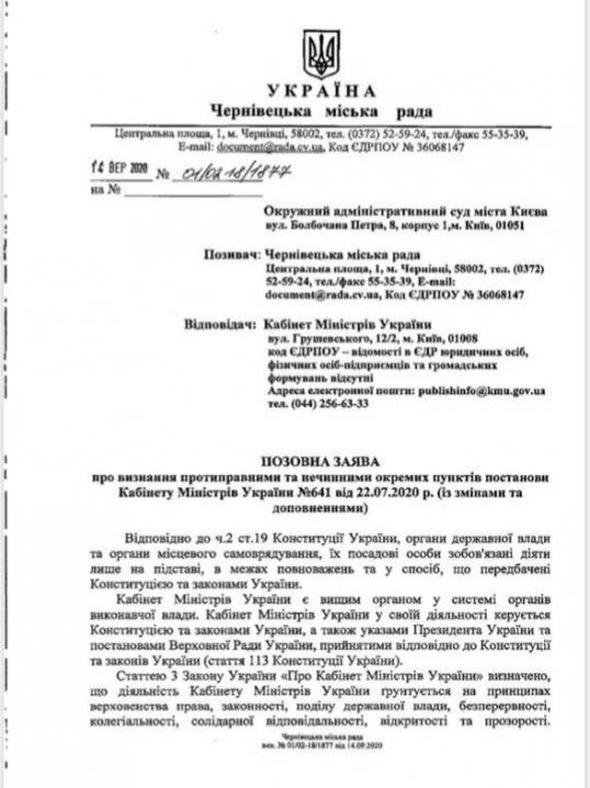 Чернівці подали позов до Кабміну щодо скасування «червоної зони» у місті