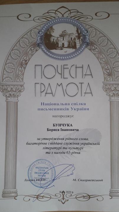 У Чернівцях декан філологічного факультету отримав почесну грамоту НСПУ