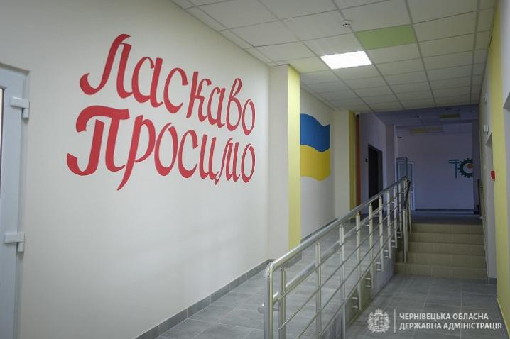 #Великебудівництво: Рідківську загальноосвітню школу завершили
