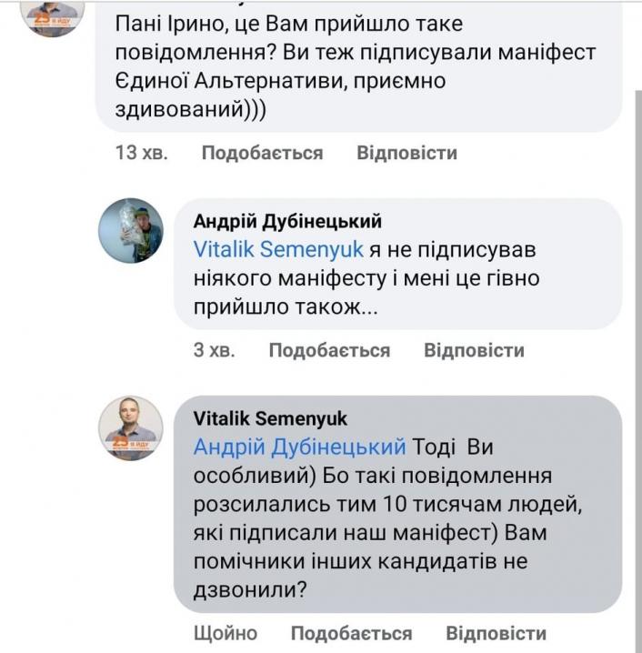 Кандидат від «Єдиної Альтернативи» зізнався у СМС-атаці на чернівчан у день виборів