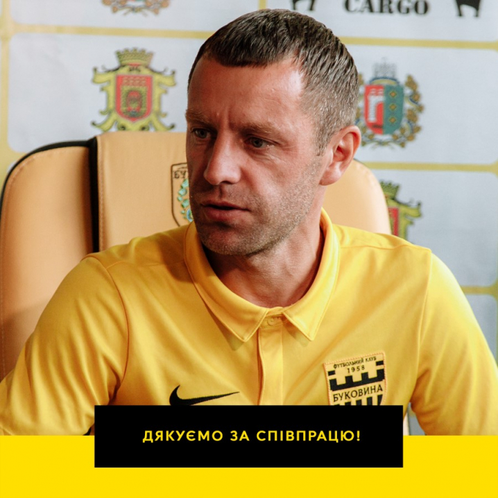 Степан Маковійчук залишив посаду головного тренера «Буковини»