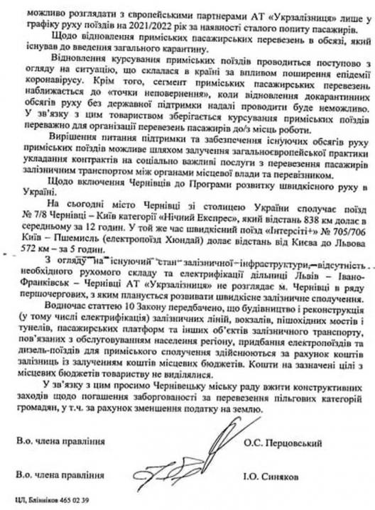 У Клічука не змогли вирішити проблему залізничного сполучення Чернівців