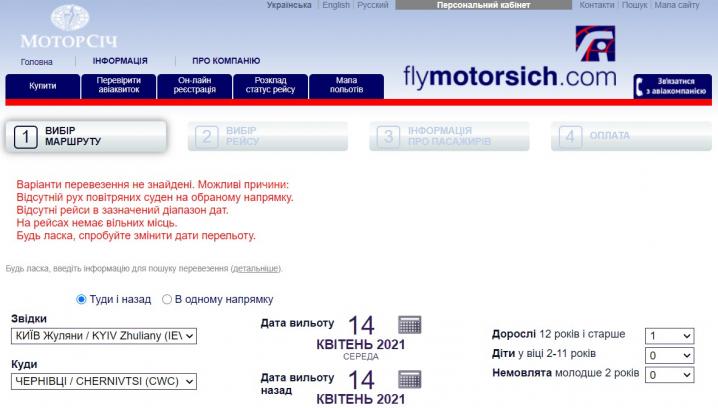 «Мотор січ» терміново скасовує авіарейси Чернівці-Київ