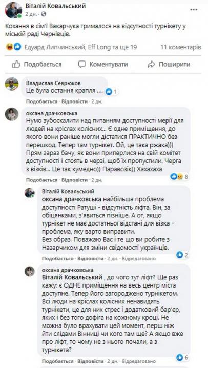 Кандидати в депутати від «Єдиної альтернативи» посперечалися через турнікет у Ратуші