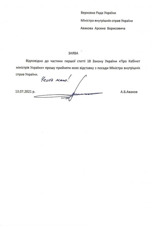 Арсен Аваков написав заяву про відставку