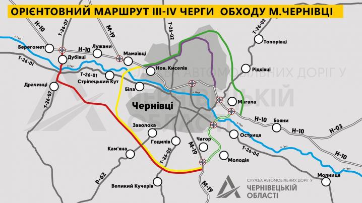 Навколо Чернівців побудують об'їзну дорогу протяжністю 50 км (мапа)