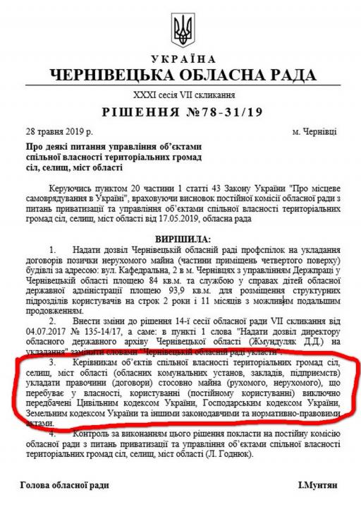 Бойко звинуватив своїх колег у корупції