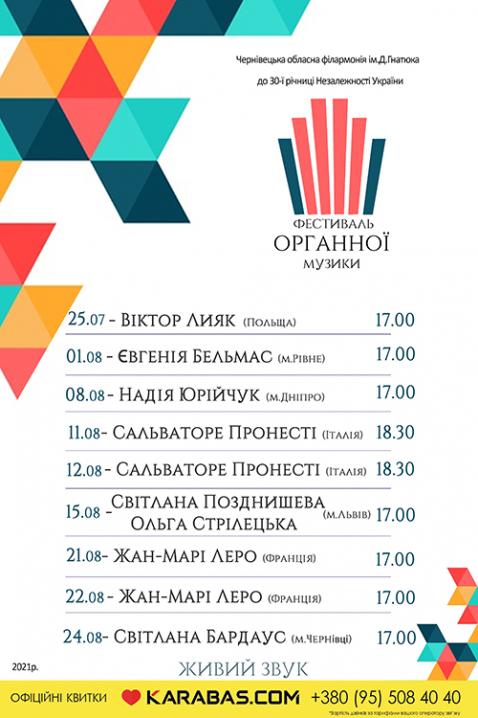 У Чернівцях розпочався фестиваль органної музики (розклад концертів)