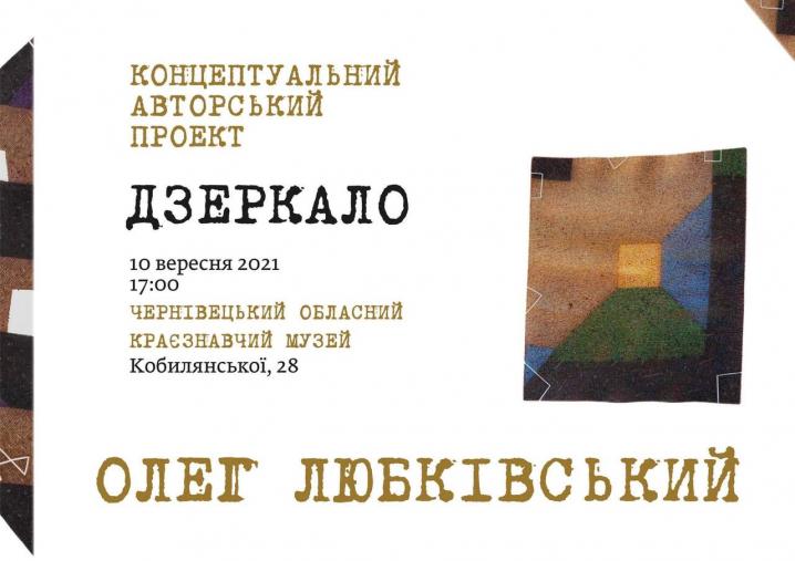 """У Чернівцях презентують проект Олега Любківського """"Дзеркало"""""""