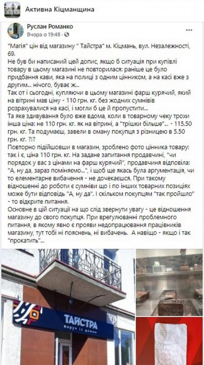 Буковинці масово жаліються, що їх «обкрадають» в магазинах, які належать Роману Клічуку