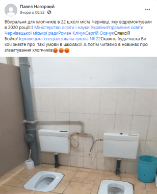 """""""Це принизливо"""":  скандал в мережі через фотографію зі шкільної вбиральні у Чернівцях"""